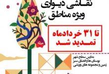 Photo of فراخوان طراحی نقاشی دیواری ویژه مناطق ۱۳۹۹
