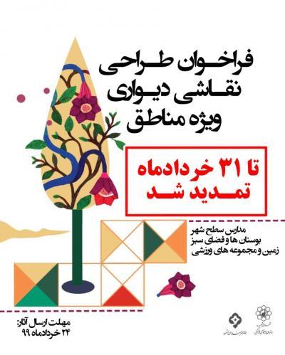 فراخوان طراحی نقاشی دیواری ویژه مناطق ۱۳۹۹ لینک : https://asarartmagazine.ir/?p=16593 👇 سایت : AsarArtMagazine.ir اینستاگرام : instagram.com/AsarArtMagazine تلگرام :  t.me/AsarArtMagazine 👆