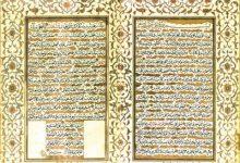 Photo of نگاهی به خط میرزا احمد نیریزی و تاثیر آن بر کتابت قرآن در ایران