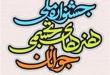 Photo of انتخاب اعضای شورای سیاستگذاری جشنواره هنرهای تجسمی جوانان