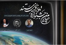 Photo of معرفی داوران بخش عکس جشنواره تلویزیونی مستند