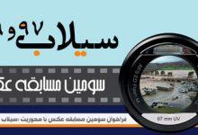 برگزیدگان مسابقه عکس سیلاب معرفی شدند لینک : https://asarartmagazine.ir/?p=17575 👇 سایت : AsarArtMagazine.ir اینستاگرام : instagram.com/AsarArtMagazine تلگرام : t.me/AsarArtMagazine 👆