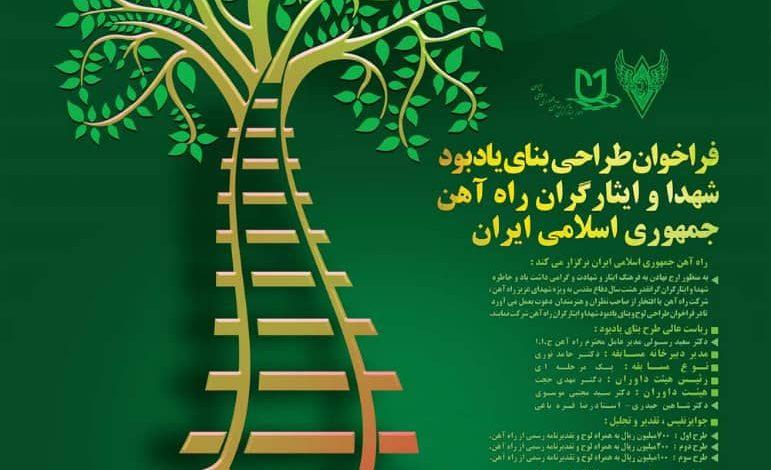 Photo of فراخوان مسابقه طراحی لوح و بنای یادبود شهدا و ایثارگران
