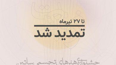 تصویر فراخوان جشنواره هنرهای تجسمی «وضعیت»