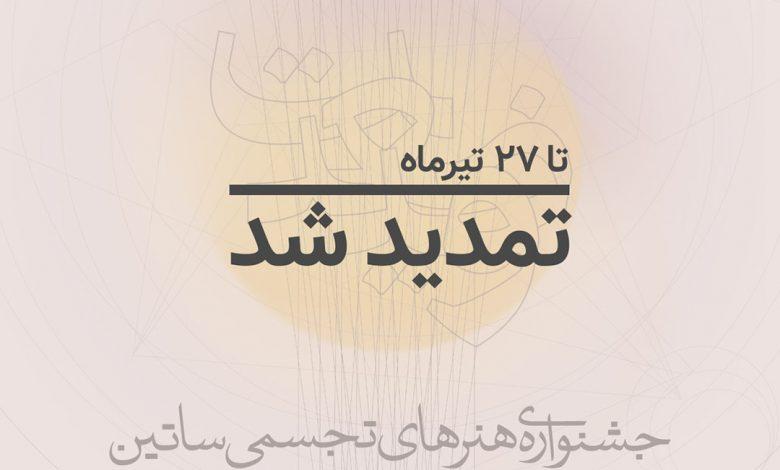 Photo of فراخوان جشنواره هنرهای تجسمی «وضعیت»