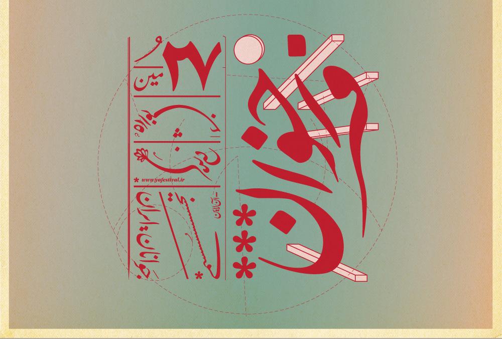 فراخوان بیست و هفتمین جشنواره هنرهای تجسمی جوانان ایران لینک : https://asarartmagazine.ir/?p=17205 👇 سایت : AsarArtMagazine.ir اینستاگرام : instagram.com/AsarArtMagazine تلگرام :  t.me/AsarArtMagazine 👆