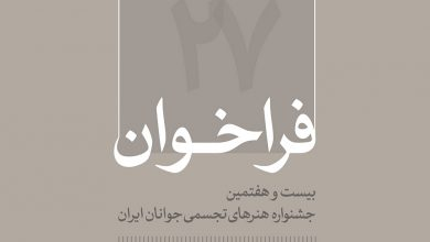 تصویر فراخوان بیست و هفتمین جشنواره هنرهای تجسمی جوانان ایران