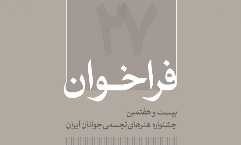 Photo of فراخوان بیست و هفتمین جشنواره هنرهای تجسمی جوانان ایران