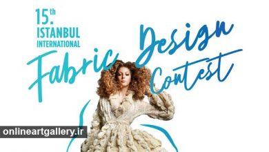 Photo of فراخوان پانزدهمین مسابقه بین المللی طراحی پارچه استانبول ۲۰۲۱