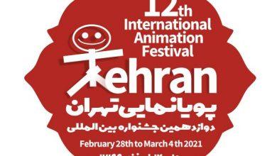 Photo of فراخوان دوازدهمین جشنواره بینالمللی پویانمایی تهران