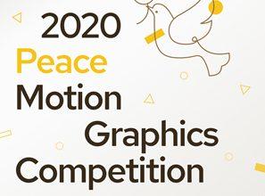 Photo of رقابت موشن گرافی صلح ۲۰۲۰