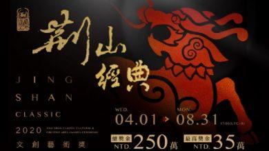 تصویر فراخوان مسابقه طراحی Jing Shan 2020