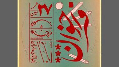 بیست و هفتمین دوره جشنواره هنرهای تجسمی جوانان کشور آنلاین برگزار خواهد شد لینک : https://asarartmagazine.ir/?p=17998 👇 سایت : AsarArtMagazine.ir اینستاگرام : instagram.com/AsarArtMagazine تلگرام : t.me/AsarArtMagazine 👆