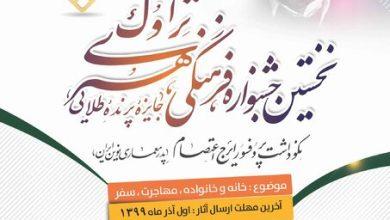 تصویر نخستین جشنواره فرهنگی، هنری تراوک ـ بزرگداشت ایرج اعتصام