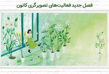 75 تصویرگر، برای خلق کتابهای کانون دست به کار شدند لینک : https://asarartmagazine.ir/?p=18528 👇 سایت : AsarArtMagazine.ir اینستاگرام : instagram.com/AsarArtMagazine تلگرام : t.me/AsarArtMagazine 👆