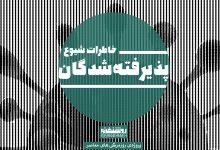 Photo of اسامی برگزیدگان فراخوان «خاطرات شیوع»