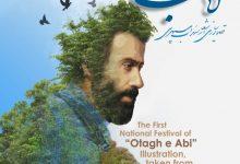 Photo of فراخوان نخستین جشنواره سراسری اتاق آبی ـ تصویرسازی اشعار سهراب سپهری