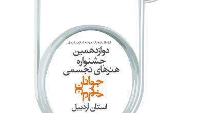 داوران دوازدهمین جشنواره هنرهای تجسمی جوانان استان اردبیل معرفی شدند لینک : https://asarartmagazine.ir/?p=18513 👇 سایت : AsarArtMagazine.ir اینستاگرام : instagram.com/AsarArtMagazine تلگرام : t.me/AsarArtMagazine 👆