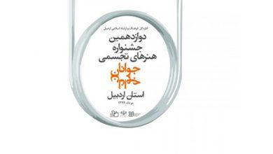 برگزیدگان دوازدهمین جشنواره هنرهای تجسمی جوانان استان اردبیل لینک : https://asarartmagazine.ir/?p=18650 👇 سایت : AsarArtMagazine.ir اینستاگرام : instagram.com/AsarArtMagazine تلگرام : t.me/AsarArtMagazine 👆