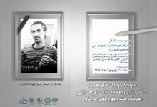 فراخوان هر هنرمند یک اثر به یاد مرحوم شهرام رضایی لینک : https://asarartmagazine.ir/?p=17939 👇 سایت : AsarArtMagazine.ir اینستاگرام : instagram.com/AsarArtMagazine تلگرام : t.me/AsarArtMagazine 👆