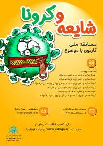شمارش معکوس مسابقه ملی کارتون «شایعه و کرونا» لینک : https://asarartmagazine.ir/?p=17901 👇 سایت : AsarArtMagazine.ir اینستاگرام : instagram.com/AsarArtMagazine تلگرام : t.me/AsarArtMagazine 👆