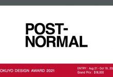 تصویر فراخوان جوایز طراحی KOKUYO DESIGN ۲۰۲۱