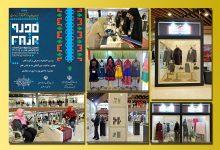تصویر معرفی برگزیدگان نهمین جشنواره مد و لباس فجر