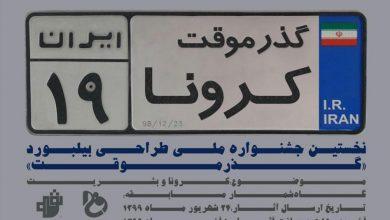 Photo of فراخوان نخستین جشنواره ملی  طراحی بیلبورد با عنوان «گذر موقت» (تمدید شد)