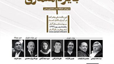 Photo of فراخوان جایزه معماری تهران