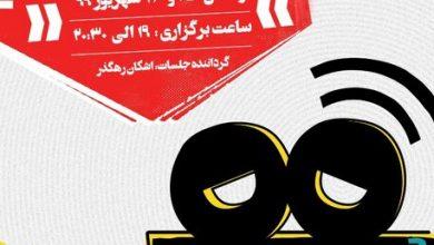 تصویر سومین دوره «جلسات کارتون تهران» برگزار میشود