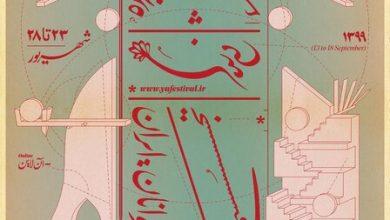 برگزیدگان بیستوهفتمین جشنواره هنرهای تجسمی جوانان ایران معرفی شدند لینک : https://asarartmagazine.ir/?p=19529 👇 سایت : AsarArtMagazine.ir اینستاگرام : instagram.com/AsarArtMagazine تلگرام : t.me/AsarArtMagazine 👆