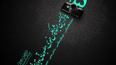 فراخوان پانزدهمین جشنواره عکس خبری دوربین.نت لینک : https://asarartmagazine.ir/?p=19244 👇 سایت : AsarArtMagazine.ir اینستاگرام : instagram.com/AsarArtMagazine تلگرام : t.me/AsarArtMagazine 👆