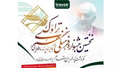 Photo of جشنواره تراوک در نکوداشت پروفسور ایرج اعتصام برگزار میشود