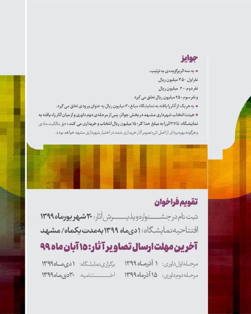 نخستین دوسالانه نقاشی شاهنامه فردوسی در مشهد برگزار میشود لینک : https://asarartmagazine.ir/?p=19378 👇 سایت : AsarArtMagazine.ir اینستاگرام : instagram.com/AsarArtMagazine تلگرام : t.me/AsarArtMagazine 👆