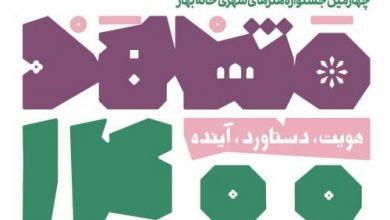 فراخوان چهارمین جشنواره هنرهای شهری خانه بهار مشهد لینک : https://asarartmagazine.ir/?p=19427 👇 سایت : AsarArtMagazine.ir اینستاگرام : instagram.com/AsarArtMagazine تلگرام : t.me/AsarArtMagazine 👆