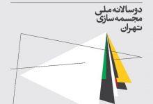 Photo of تغییر زمان برگزاری هشتمین دوسالانه مجسمه سازی تهران