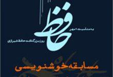 مسابقه خوشنویسی از غزلیات حافظ لینک : https://asarartmagazine.ir/?p=20390 👇 سایت : AsarArtMagazine.ir اینستاگرام : instagram.com/AsarArtMagazine تلگرام : t.me/AsarArtMagazine 👆