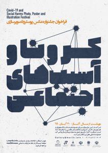 فراخوان جشنواره کرونا و آسیب های اجتماعی لینک : https://asarartmagazine.ir/?p=20394 👇 سایت : AsarArtMagazine.ir اینستاگرام : instagram.com/AsarArtMagazine تلگرام : t.me/AsarArtMagazine 👆