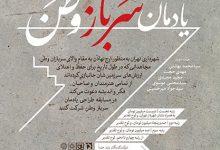Photo of فراخوان مسابقه طراحی یادمان سرباز وطن
