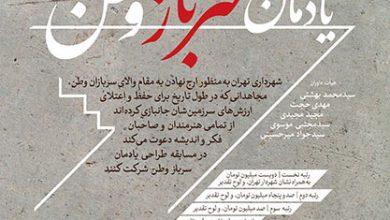 فراخوان مسابقه طراحی یادمان سرباز وطن لینک : https://asarartmagazine.ir/?p=19970 👇 سایت : AsarArtMagazine.ir اینستاگرام : instagram.com/AsarArtMagazine تلگرام : t.me/AsarArtMagazine 👆