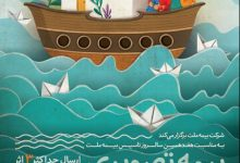Photo of فراخوان اولین مسابقه تصویرگری در صنعت بیمه