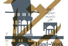 دهمین سالانه هنر معاصر پرسبوک، «دستکاری» لینک : https://asarartmagazine.ir/?p=20400 👇 سایت : AsarArtMagazine.ir اینستاگرام : instagram.com/AsarArtMagazine تلگرام : t.me/AsarArtMagazine 👆