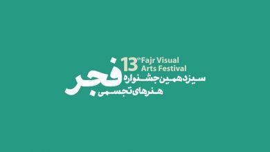 فراخوان سیزدهمین جشنواره هنرهای تجسمی فجر لینک : https://asarartmagazine.ir/?p=20495 👇 سایت : AsarArtMagazine.ir اینستاگرام : instagram.com/AsarArtMagazine تلگرام : t.me/AsarArtMagazine 👆