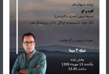 Photo of بازنمایی طبیعت در نقاشی معاصر ایران