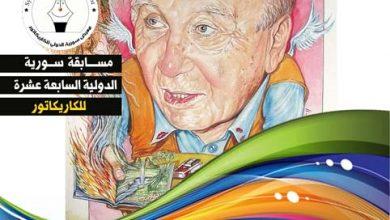 هفدهمین مسابقه کارتون و کاریکاتورسوریه 2021 لینک : https://asarartmagazine.ir/?p=21845 👇 سایت : AsarArtMagazine.ir اینستاگرام : instagram.com/AsarArtMagazine تلگرام : t.me/AsarArtMagazine 👆