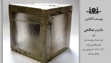 «تهی» برنده سومین جایزه ویستا لینک : https://asarartmagazine.ir/?p=21211 👇 سایت : AsarArtMagazine.ir اینستاگرام : instagram.com/AsarArtMagazine تلگرام : t.me/AsarArtMagazine 👆