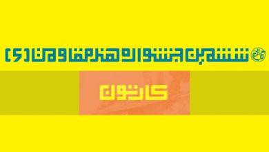 فراخوان بخش کارتون ششمین جشنواره جهانی هنر مقاومت لینک : https://asarartmagazine.ir/?p=21522 👇 سایت : AsarArtMagazine.ir اینستاگرام : instagram.com/AsarArtMagazine تلگرام : t.me/AsarArtMagazine 👆