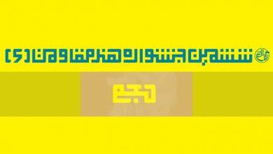Photo of فراخوان بخش حجم ششمین جشنواره جهانی هنر مقاومت
