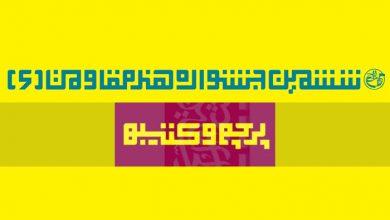 Photo of فراخوان بخش کتیبه و پرچم ششمین جشنواره جهانی هنر مقاومت