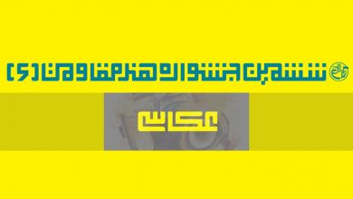 Photo of فراخوان بخش عکس ششمین جشنواره جهانی هنر مقاومت